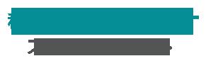 初心者OK!経理事務スタッフ募集ー鳥山会計の求人・採用サイト|埼玉・池袋